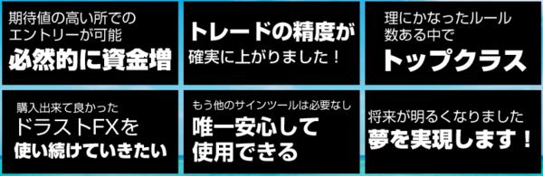 ドラゴン・ストラテジーFX・リアルな声2.PNG