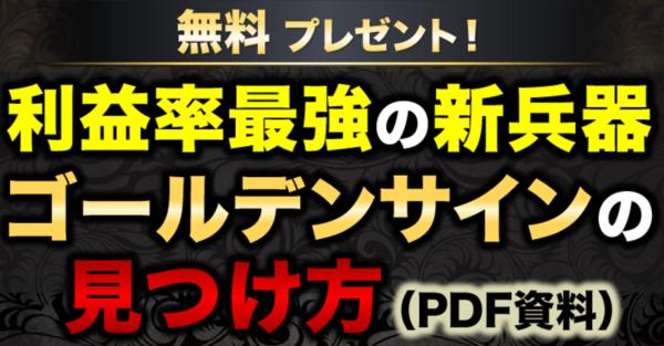 ドラゴン・ストラテジーFX・利益率最強の新兵器5月15日.PNG