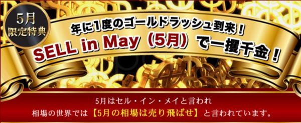 ドラゴン・ストラテジーFX・利益率最強の新兵器5月15日1.PNG