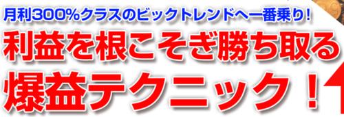ドラゴン・ストラテジーFX・特典9月16日1.PNG