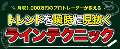 ドラゴン・ストラテジーFX・特典9月1日1.PNG