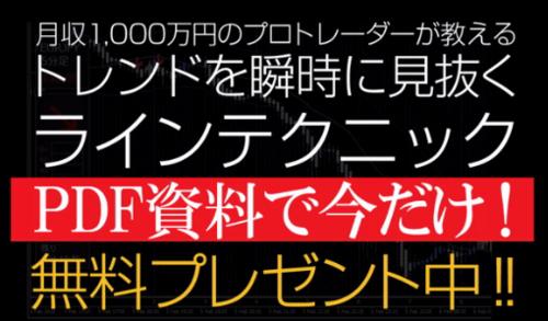 ドラゴン・ストラテジーFX・特典9月1日2.PNG